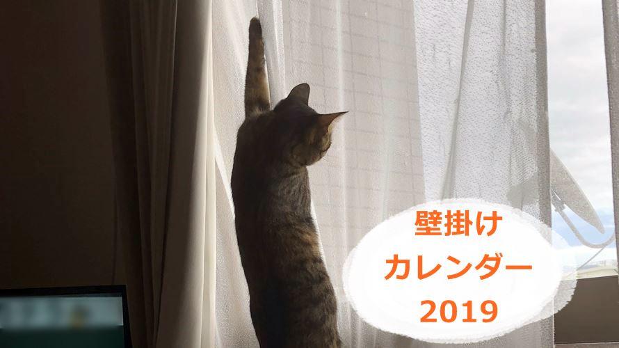 岩合ねこ壁掛けカレンダー2019