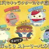 アニメ「猫のニャッホ」原作スマホゲームのストーリー・キャラクター・声優・歌を紹介