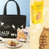 【2/22猫の日】2019カルディ限定バッグ・猫モチーフお菓子特集