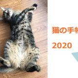 猫手帳2020年おすすめ9選!岩合光昭さん猫写真の手帳もあるよ